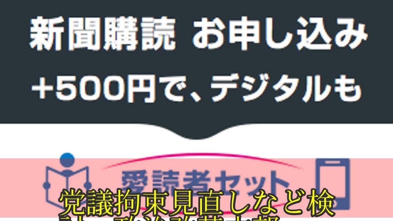 党議拘束見直しなど検討 政治改...