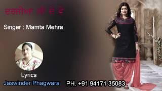 Darjiya Si De Ve | Mamta Mehra | Lyrics Jaswinder Phagwara