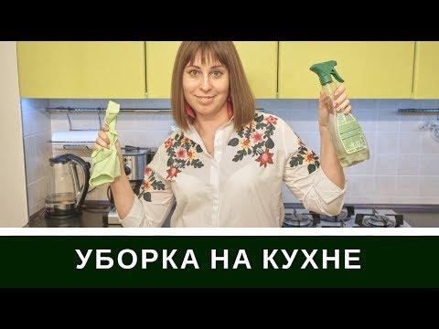 Уборка На Кухне До и После : Мотивация, Разбираю Шкафчики
