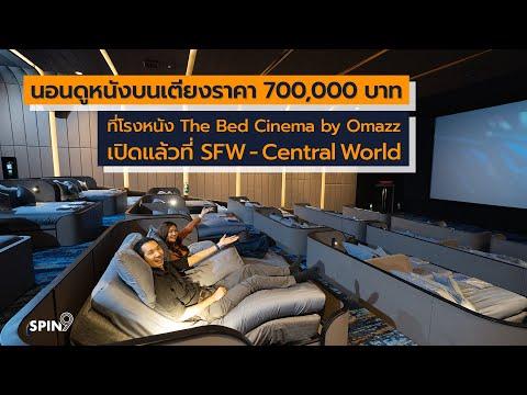 [spin9] นอนดูหนังบนเตียงราคา 700,000 บาท ที่โรงหนัง The Bed Cinema by Omazz