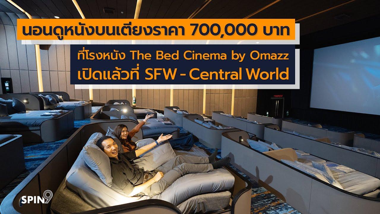 Photo of โรง ภาพยนตร์ ภาษา อังกฤษ – [spin9] นอนดูหนังบนเตียงราคา 700,000 บาท ที่โรงหนัง The Bed Cinema by Omazz