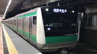 【JR東日本 E233系7000番代】各駅停車 海老名行き