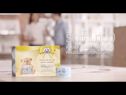 โฆษณานมตราหมี - รักเราเต็ม100%