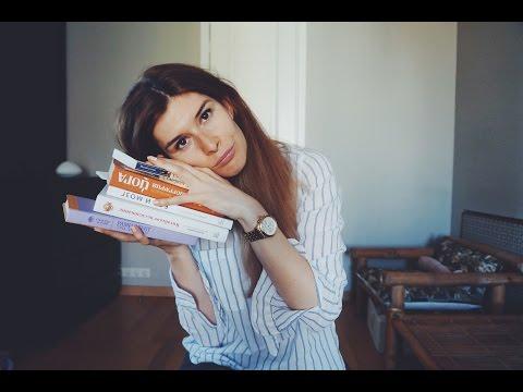 Про книги: что почитать, что прочитала