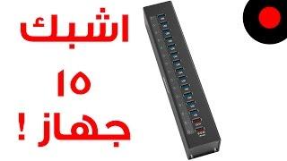 15 منفذ USB في قطعة واحدة ! iDsonix