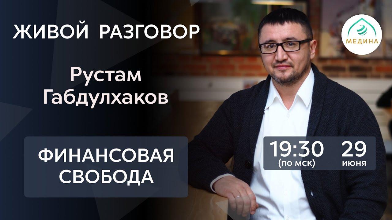 Финансовая свобода (Рустам Габдулхаков)