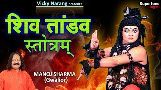 Shiv Tandav Stotram - ORIGINAL | Most Powerful Shiva Stotra Mantra - शिव तांडव स्तोत्रम | HD Video