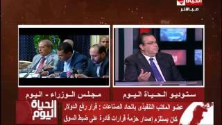 بالفيديو.. محمد البهي: تحرير سعر الصرف لن يأتي بزيادة في السلع الأساسية