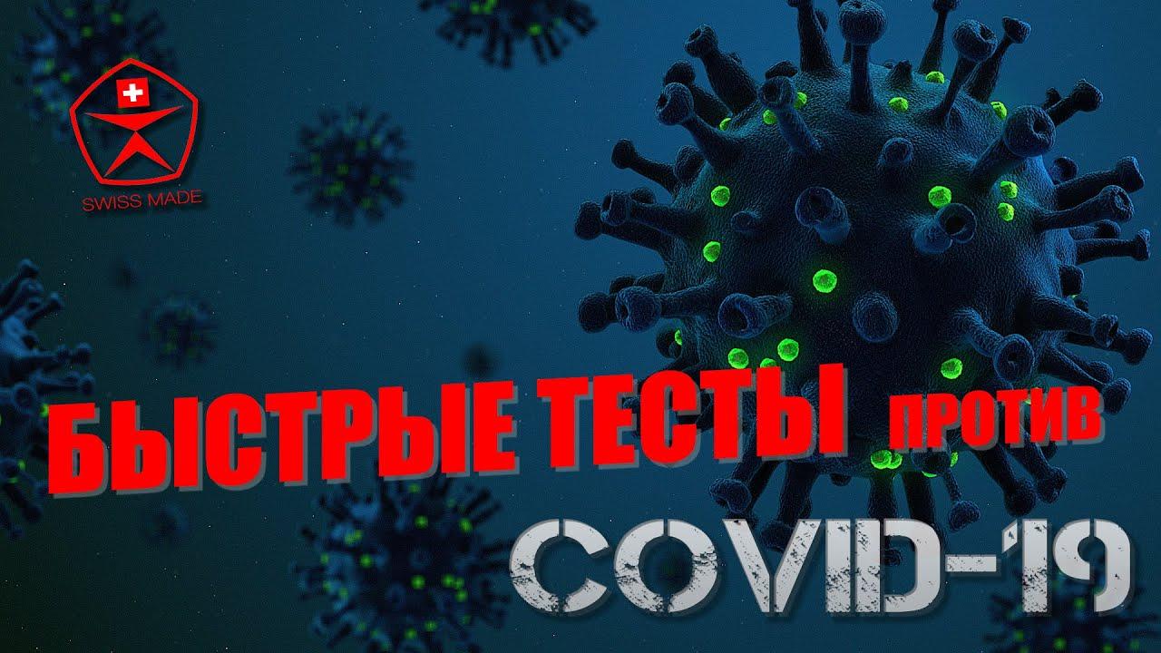 Быстрые тесты найдут Covid