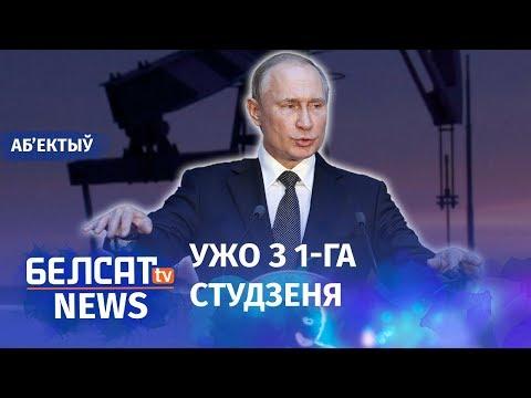 Расея можа перакрыць Беларусі нафту. Навіны 31 снежня | Россия может перекрыть Беларуси нефть