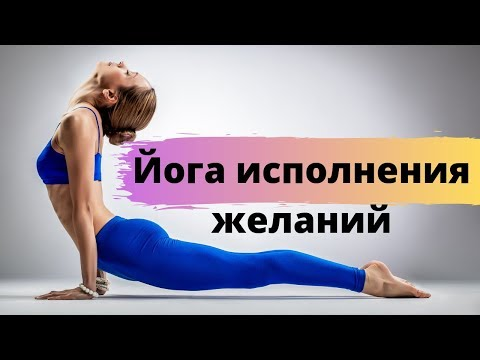 Йога  ИЗОБИЛИЯ💚