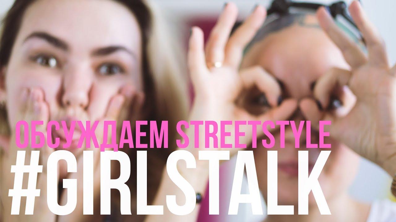 GIRLS TALK: STREETSTYLE // ОБСУЖДАЕМ: УЛИЧНАЯ МОДА | Paris Fashion Week,, Гоша Рубчинский|мода корейской девушки