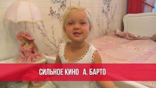 Варя Ивлева - Сильное кино (А. Барто)