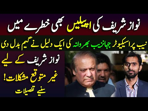 Siddique Jan: Nawaz Sharif might not be able to Request review || Jahanzeb Bharwana changes game || Siddique Jaan