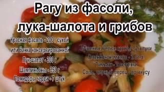 Как приготовить овощное рагу.Рагу из фасоли, лука шалота и грибов