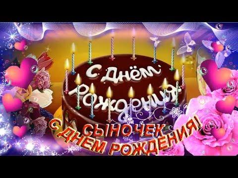 Любимому сыну Александру в день Рождения!