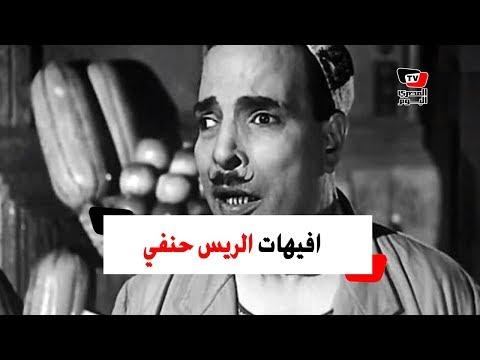 أشهر افيهات عبد الفتاح القصري في السينما  - 16:55-2018 / 11 / 15