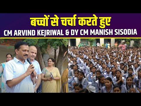 CM Arvind Kejriwal & Dy CM Manish Sisodia In Delhi Govt School