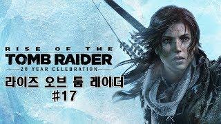 라이즈 오브 더 툼 레이더 (Rise of the Tomb Raider) #17