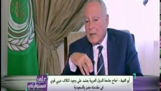 أبو الغيط يكشف وسطاء المصالحة بين السعودية ومصر - E3lam.Org