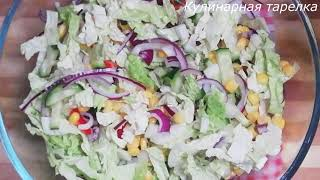 Гениальный САЛАТ ИЗ пекинской КАПУСТЫ! Простые и вкусные РЕЦЕПТЫ салатов