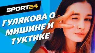 Прыжковый баттл с Туктамышевой респект Трусовой и Щербаковой интервью Гуляковой
