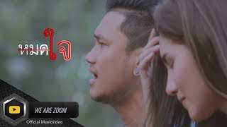 หมดใจ วงzoom [Official Musicvideo]