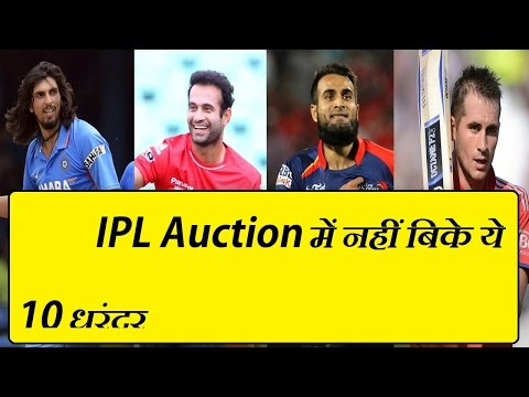 List of Top 10 Unsold Players in IPL 2017 Auction