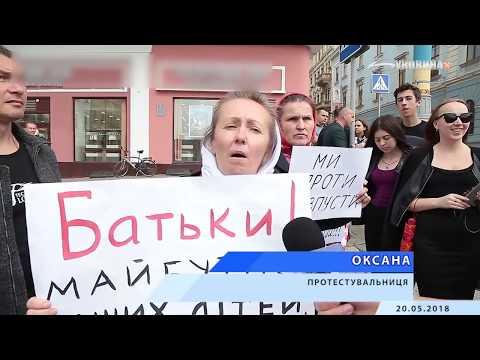 ТРК Буковина: У Чернівцях зірвали спробу провести «Фестиваль Рівності».