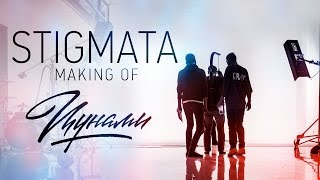 STIGMATA - ЦУНАМИ (MAKING OF, 2017)