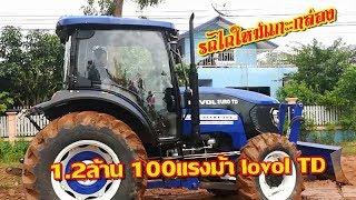 รถไถใหม่แกะกล่อง-1-2ล้าน-100แรงม้า-lovol-td