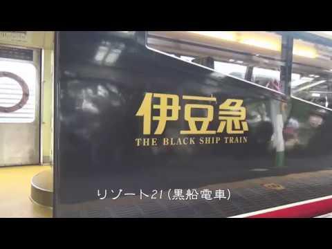「北海道&東日本パス」の旅・第4弾#55 伊東線・黒船電車熱海→伊東 2017/08/08