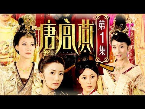 《唐宫燕》第1集 - Women Of The Tang Dynasty EP1【超清】