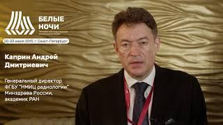 Каприн Андрей Дмитриевич - Приглашение на Петербургский онкологический форум quot;Белые ночи 2019quot;