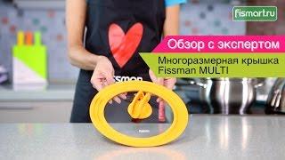 Многоразмерная стеклянная крышка Fissman MULTI с силиконовым ободком видеообзор (9961)   Fismart.ru