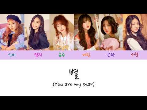 [Lyrics/가사영상] 여자친구 (GFRIEND) - 별 (You Are My Star)