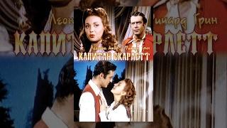 Капитан Скарлетт (1953) фильм
