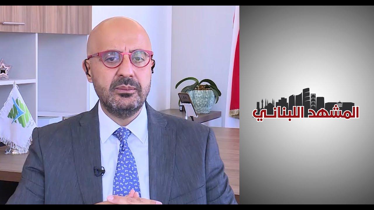 المشهد اللبناني - وزير البيي?ة:مختبر الوزارة لمراقبة تلوث المياه متوقف ونعمل على تشغيله  - نشر قبل 8 ساعة