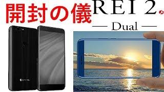 やてみた 234■FREETEL Rei2 Dual開封の儀レビュー企画 thumbnail
