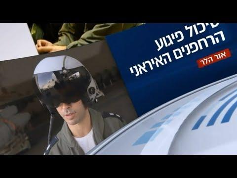 Israeli TV 13 :Ramat David AFB V. Iranian Drone 11/10/19 סיכול פיגוע הרחפנים