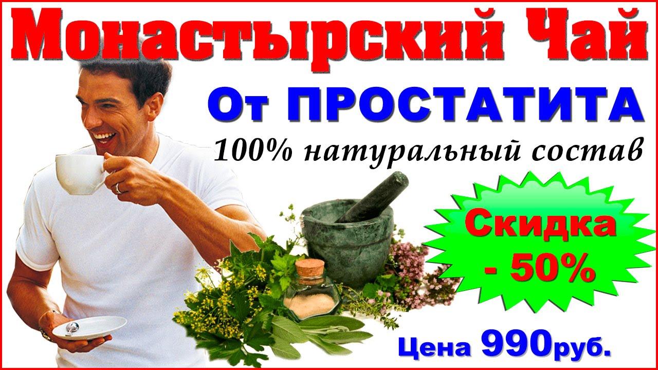 belorusskiy-monastirskiy-chay-ot-prostatita-zakazat