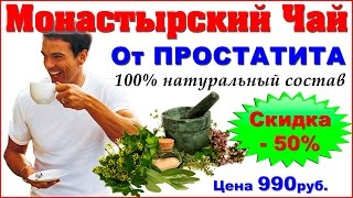 Монастырский чай  от простатита (Белорусский сбор) КУПИТЬ, ЗАКАЗАТЬ, ЦЕНА, ОТЗЫВЫ.