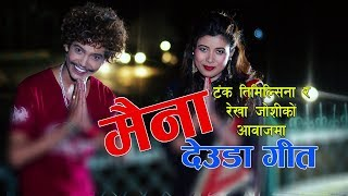 Tanka Timilsina  & Rekha Joshi  Deuda Song  Maina Mero maya Chhaki Chhaina