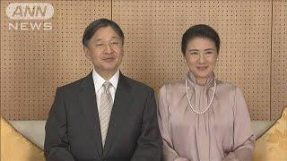 天皇陛下が新年にビデオメッセージ 一般参賀中止で(2020年12月10日) - YouTube