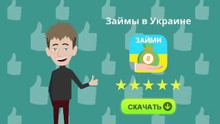 Займы в Украине - быстро и доступно