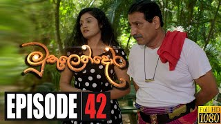 Muthulendora | Episode 42 12th March 2020 Thumbnail