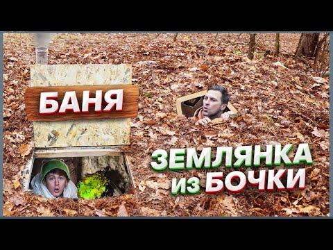ДОМ ПОД ЗЕМЛЕЙ баня В ЛЕСУ - DIY ЗЕМЛЯНКА