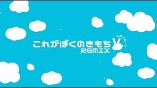 これがぼくのきもち REMIX【即興歌】 thumbnail