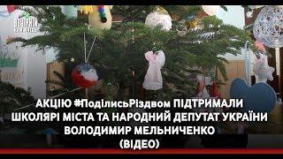 видео Хто з народних депутатів від Хмельниччини підтримав