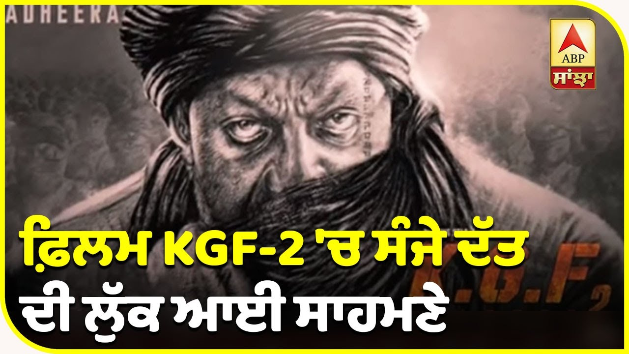 Sanjay Dutt to return to shoot for `KGF-2` in three months | Movie KGF | ABP Sanjha